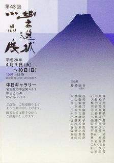 yuugensenbatsu43.jpg