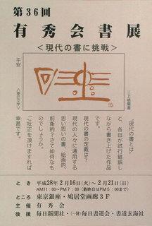 yuushuuten36.jpg